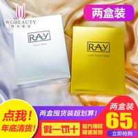 2盒装泰国RAY蚕丝面膜金色银色保湿补水提亮妆蕾20片