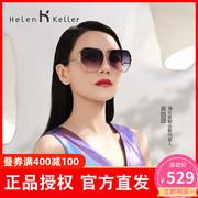 海伦凯勒太阳镜2021年圆脸大脸墨镜女时尚显瘦偏光眼镜H2115