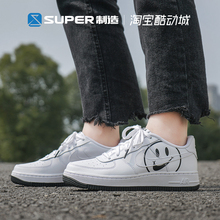 Super制造Nike Air Force 1 AF1空军一号 笑脸Logo板鞋AV0742-100
