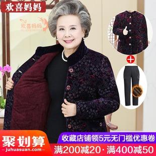 奶奶装冬装棉衣60岁70妈妈加绒外套老人衣服太太棉袄中老年人女装
