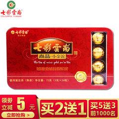七彩云南 普洱茶熟茶 迷你尚品小金沱茶 3g24粒盒