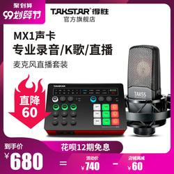 得胜MX1声卡直播设备全套麦克风唱歌 手机专用变声器电脑通用全民k歌录音主播套装网红神器户外抖音电容话筒