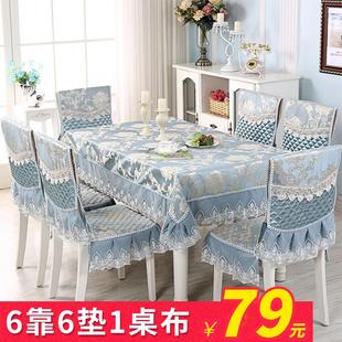 餐桌布椅套椅垫套装茶几圆桌长方形布艺餐桌椅子套罩简约现代家用
