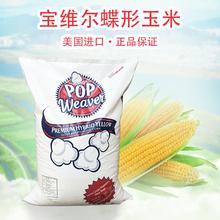 宝维尔白宝炸爆米花玉米粒奶油味专用爆裂蝶形袋装商用原料焦糖味