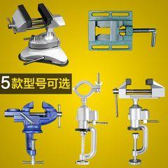 台虎钳重型迷你桌虎钳小型万向固定夹钳平口钳小台钳小型台钻工具