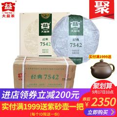 整件出售大益普洱茶生茶2013年301批经典7542饼150克40片