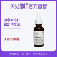 直营the ordinary5 咖啡因+葡萄糖苷眼部精华液眼霜30ml