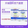 直营台湾森田进口高纯度玻尿酸面膜补水修护净化毛孔多种可选