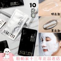 韩国苏秘sum37呼吸氧气泡泡面膜4.5ml白黑色清洁三合一保湿10片