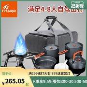 火枫磐石户外防风气炉高海拔野营炉头炉具便携折叠野餐野炊装备