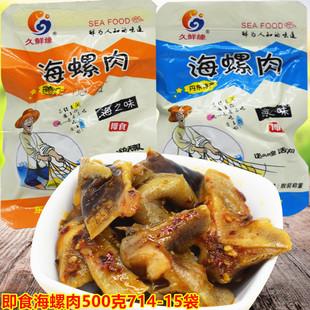 海螺肉500克久鲜缘方元香螺肉海螺肉即食海鲜丹东特产海锥肉