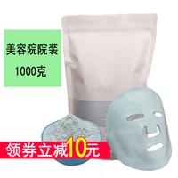 祛痘绿豆清洁毛孔面膜粉软膜粉美容院专用大包装院装蓝膜蓝色冰膜