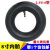 8寸充气轮内胎2.50-4万向轮内胎手推车平板车轮子打气加厚外胎