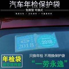 年检袋汽车静电贴年检贴前挡风玻璃贴膜保险标志交强险车贴宝免撕