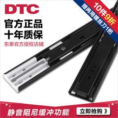 东泰DTC 家具抽屉轨道 橱柜滑道三节轨道导轨静音双弹簧阻尼滑轨