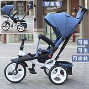 好莱福婴儿童三轮车脚踏车1-32-6岁可躺可坐手推车幼儿宝宝自行车