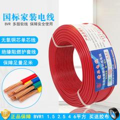 零剪电线国标 2.5 4 6平方多股铜线家装空调铜芯软电线