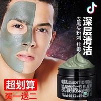 男士面膜补水保湿控油深层清洁毛孔去黑头粉刺不排毒美白淡斑祛痘