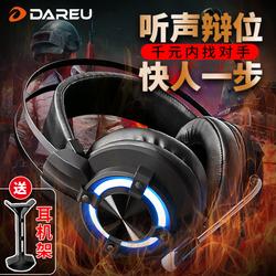 达尔优 EH716电脑吃鸡耳机7.1耳机头戴式台式笔记本网吧电竞游戏耳麦听声辩位重低音音乐通用带麦带话筒