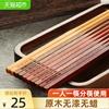 双禾木天香原木五色筷子无漆无蜡家庭套装卫生分食筷子5双装