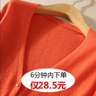 春秋羊毛衫开衫女短款外套V领纯色大码毛衣针织打底衫