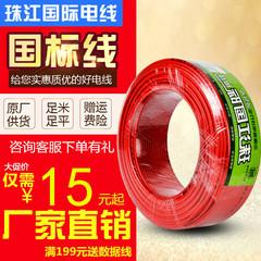 珠江电线电缆家用 平方多股纯铜芯国标软线家装铜线