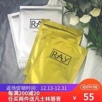 泰国RAY蚕丝面膜金色银色补水保湿抗皱美白去痘印10片妆蕾版
