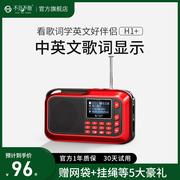 不见不散H1老年人收音机老人便携式音乐播放器小型多功能迷你随身听广播小音箱听歌唱戏评书充电插卡音响
