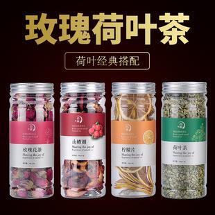 四罐装荷叶玫瑰花茶柠檬片山楂干组合搭配泡水喝的花草组合茶