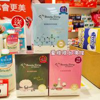 台湾原产 我的美丽日记经典面膜 黑珍珠焕白 玻尿酸 红酒多酚