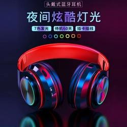 无线蓝牙耳机头戴式插卡带欧宝体育官网app 重低音K歌电脑手机游戏运动耳麦
