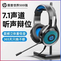 HP 惠普 电脑游戏耳机头戴式电竞吃鸡cf专用7.1声道听声辩位有线耳麦带麦克风话筒台式机笔记本usb接口csgo