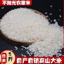 重庆开州农家高山大米不抛光自家种植长粒米宝宝辅稀粥散米新香米