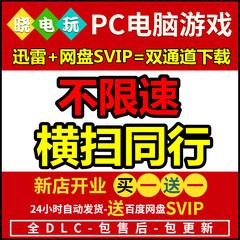 大型PC电脑单机游戏下载送高速网盘S 会员免安装steam