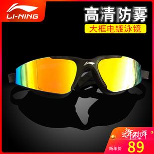 李宁泳镜男女游泳眼镜高清防雾电镀大框成人防水潜水专业游泳装备