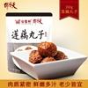 天福号莲藕丸子260g红烧狮子头四喜猪肉圆元子宴席吉祥私房菜熟食