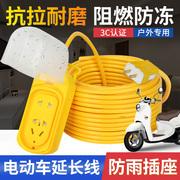 电动摩托车电瓶车充电线延长线电源插座插排带线接拖线板15 20米