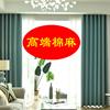窗帘成品简约现代网红飘窗客厅卧室阳台遮光遮阳布料防晒纯色棉麻