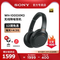 【12期免息】Sony 索尼 WH-1000XM3 头戴式主动降噪无线蓝牙耳机电脑手机游戏耳麦重低音适用华为安卓苹果
