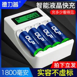 德力普5号充电电池7号大容量套装充电器通用KTV话筒AA可充五七号