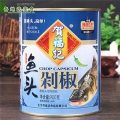 2罐  贺福记鱼头青剁椒900g湖南特产辣椒酱剁椒酱蒸鱼头剁辣椒