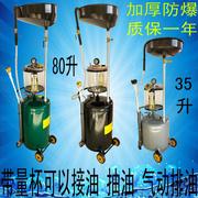 汽保工具接废油桶汽修抽油机气动机油回收收集器汽车换油抽接油机