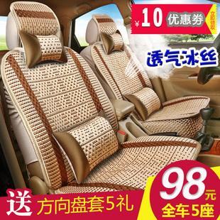 汽车坐垫夏季全包围夏天专用冰丝座套小车座椅套四季通用凉垫座垫