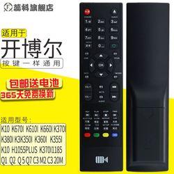 尔网络高清播放器K10 k670i k610i k660i 安卓版遥控器Q1 Q2 Q5 Q7 C3 M2 C3 20M