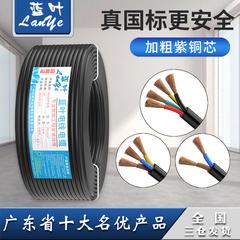 蓝叶 国标纯铜芯户外家用电缆电源线二2三3四芯2.5 1.0 4平方软线