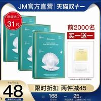 30片韩国JM面膜女补水保湿美白祛痘淡斑淡化痘印珍珠