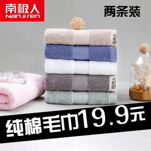 南极人加厚毛巾纯棉吸水洗脸面巾家用速干成人男女全棉柔软洗澡