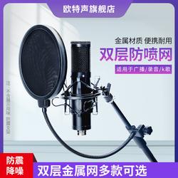 欧特声主播话筒防喷网录音专用播音室电容WWW.OB.COM K歌金属防喷咪罩
