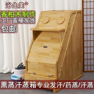 汗蒸箱家用养生发汗熏蒸箱产后恢复排毒美容院单人全身实木桑拿房