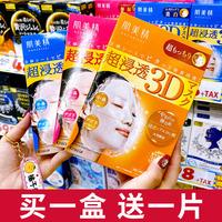 日本肌美精3d面膜美白补水保湿淡斑蓝色收缩毛孔紧致美肌精10枚片